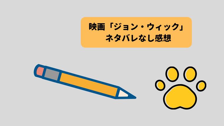 鉛筆と犬の肉球のイラスト