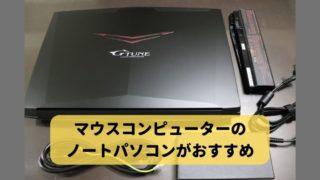 マウスコンピューターのノートパソコン