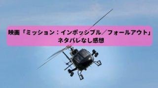 青空を背景に飛ぶ黒いヘリコプター