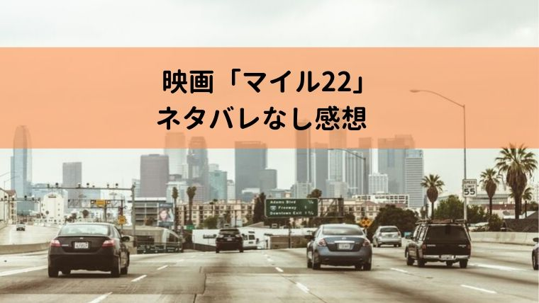 高速道路を背景にしたアイキャッチ画像