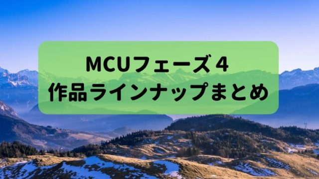 MCUフェーズ4アイキャッチ画像
