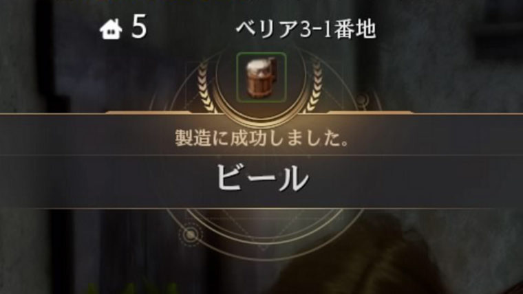 黒い砂漠料理ビール