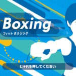 フィットボクシング1ヶ月アイキャッチ