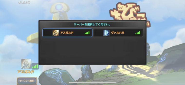 ちびっこヒーローズサーバー選択画面