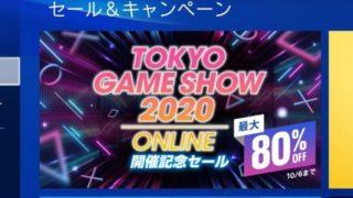 TGSオンライン開催記念セール