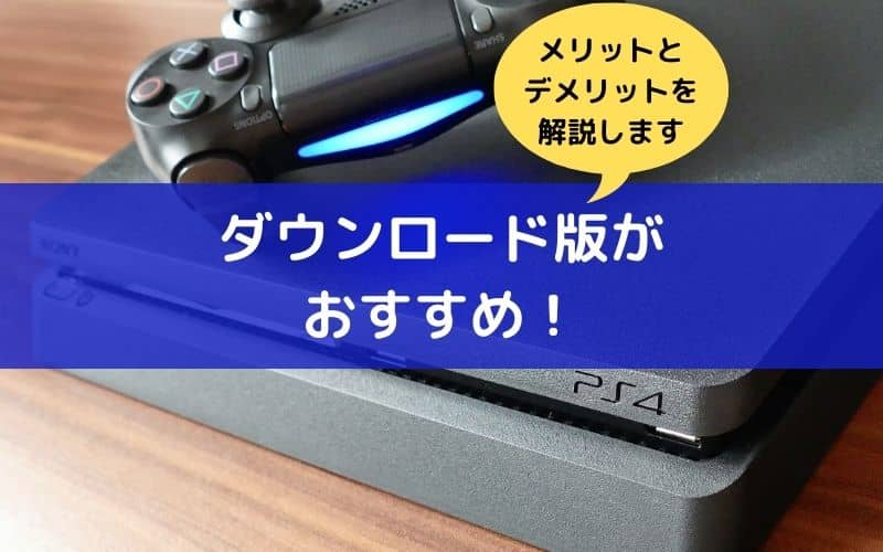 PS4ダウンロード版がおすすめアイキャッチ画像