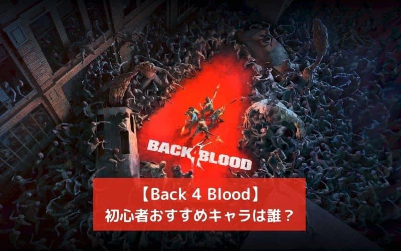 XboxSeriesX【Back4Blood】初心者おすすめキャラ解説アイキャッチ画像