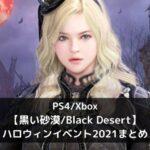 PS4/Xbox【黒い砂漠】ハロウィンイベント2021まとめアイキャッチ画像