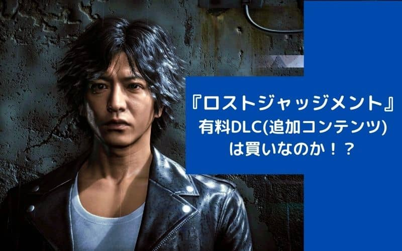 【PS5】ロストジャッジメント有料DLCまとめアイキャッチ画像
